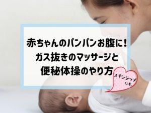 赤ちゃんのパンパンお腹を解消!便秘・ガス抜きマッサージと体操方法