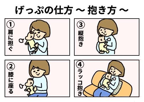 上手なげっぷの出し方【赤ちゃんの抱き方】のイラスト
