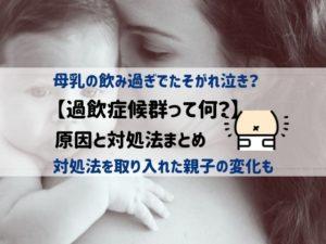【過飲症候群って何?】母乳の飲み過ぎでたそがれ泣き?原因と対処法