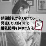 頻回授乳が辛くなったら…見直したいポイントと授乳間隔を伸ばす方法
