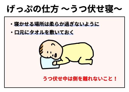 上手なげっぷの出し方【うつぶせ寝】のイラスト