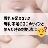 母乳不足の2つのサイン|母乳が足りない?と悩んだ時の対処法とは?