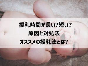 【母乳育児】授乳時間が長い?短い?原因と対処法・オススメの授乳法