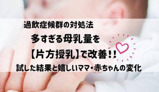 【過飲症候群の対処法】多すぎる母乳量を片方授乳で改善!効果と結果