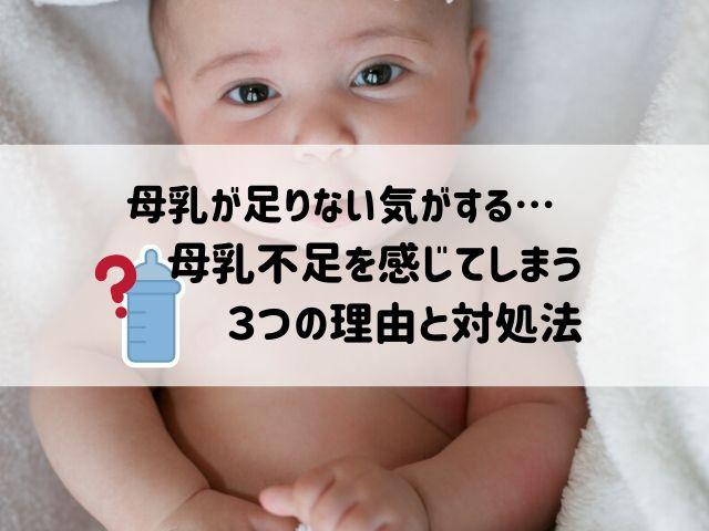 母乳が足りない気がする…母乳不足を感じてしまう3つの理由と対処法