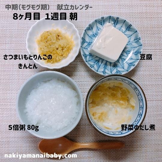 離乳食中期朝食の写真、野菜のだし煮、豆腐、さつまいもとりんごのきんとん