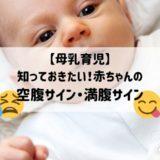 【母乳育児】知っておきたい!新生児の空腹サインと満腹サインとは?
