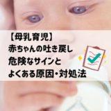 【母乳育児】赤ちゃんの吐き戻しの危険なサイン&よくある原因・対処法