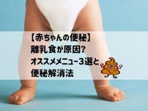 赤ちゃんの便秘解消にオススメレシピ3選と便秘の時に気をつけたい事