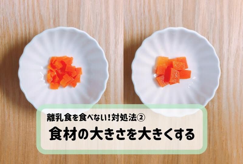 離乳食を食べない時の対処法:食材の大きさを大きくする