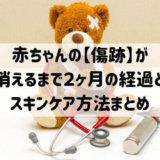 赤ちゃんの【傷跡】が消えるまで2ヶ月の経過とスキンケア方法まとめ
