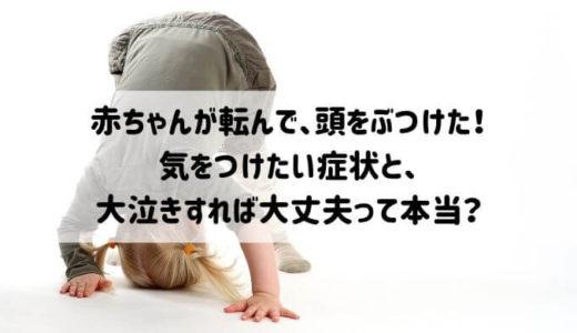 赤ちゃんが頭をぶつけた時の対処法!気をつけたい症状と注意すべき点