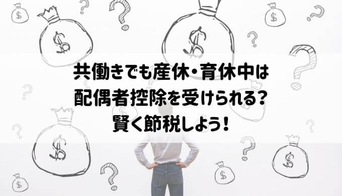【令和2年最新】共働きでも産休・育休中は配偶者控除を受けられる?