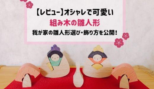 小黒三郎さんのひな人形|インテリアに馴染む組み木の雛人形