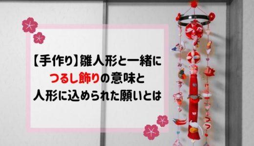 【手作り】雛祭りに飾る「つるし飾り」とは?人形に込められた願い