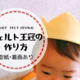 【型紙・着画あり】赤ちゃんフェルト王冠の作り方!100均材料で超簡単