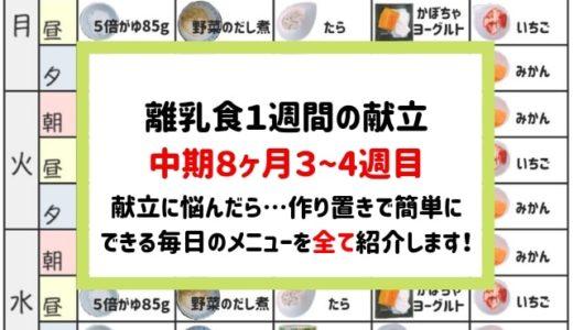 【離乳食の献立】パターンで乗り切る!中期(7〜8ヶ月)時短レシピ