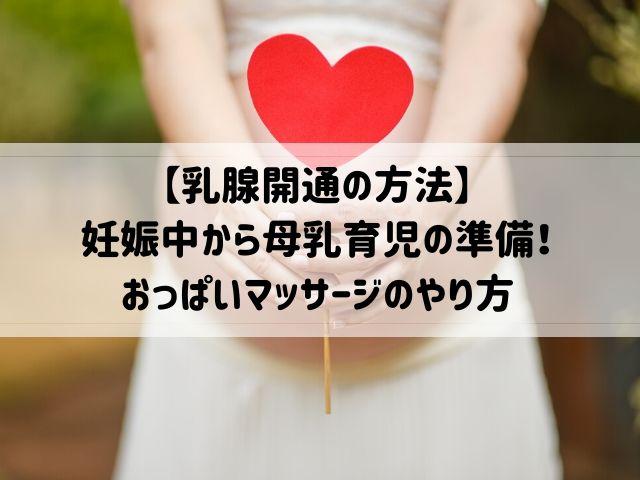 【乳腺開通の方法】妊娠中から母乳育児の準備!おっぱいマッサージのやり方