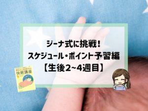 ジーナ式スケジュール予習編2〜4週目