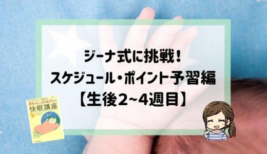ジーナ式に挑戦!スケジュール・ポイント予習編【生後2〜4週目】