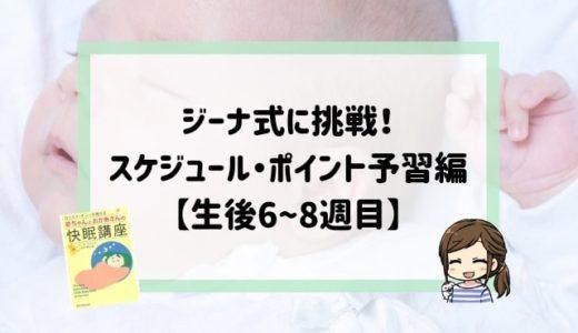 ジーナ式に挑戦!スケジュール・ポイント予習編【生後6〜8週目】