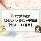 ジーナ式スケジュール予習編8〜12週目