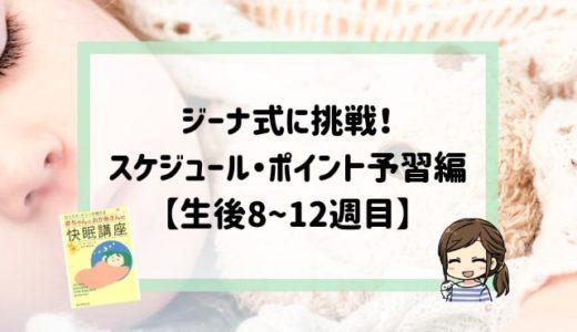 ジーナ式に挑戦!スケジュール・ポイント予習編【生後8〜12週目】