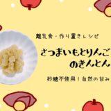 離乳食作り置きレシピ、さつまいもとりんごのきんとん作り方