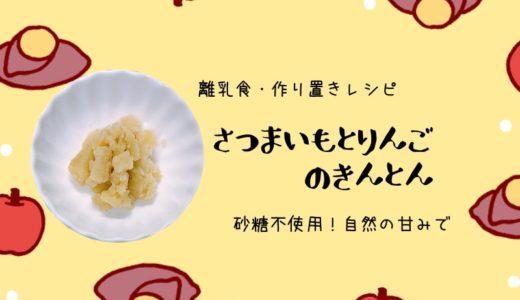 【離乳食作り置きレシピ】砂糖不使用!さつまいもとりんごのきんとん
