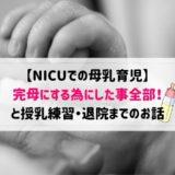 【NICUでの母乳育児】完母にする為にした事・授乳練習・退院まで