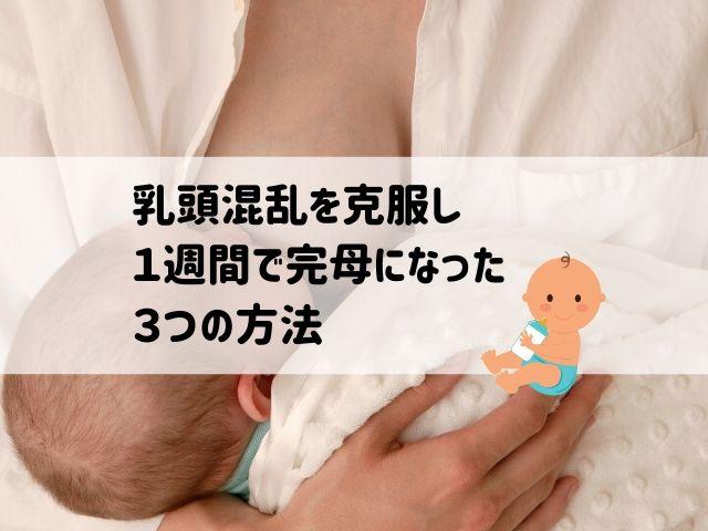新生児の【乳頭混乱】を克服し、1週間で完母になった3つの対処方法