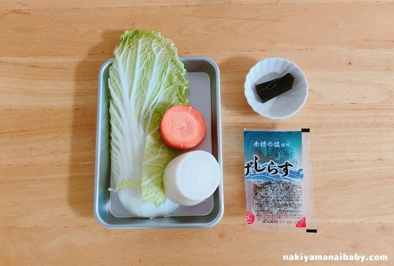 野菜としらすのだし煮の材料の写真