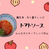 離乳食作り置きレシピ、トマトソースの作り方
