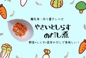 離乳食作り置きレシピ、野菜としらすのだし煮の作り方