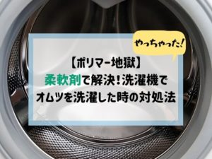 柔軟剤で解決!洗濯機でオムツを洗濯した時の対処法