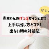 赤ちゃんのげっぷサインとは?上手な出し方とコツ!出ない時の対処法