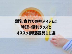 離乳食作りの神アイテム!時短便利グッズとオススメ調理器具11選