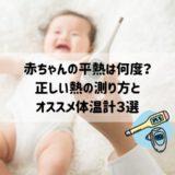 赤ちゃんの平熱は何度?正しい熱の測り方とオススメ体温計3選