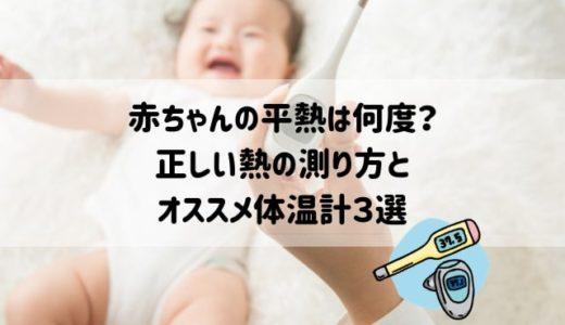 赤ちゃんの平熱は何度?正しい熱の測り方と人気オススメ体温計3選