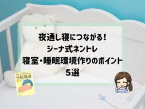 夜通し寝につながる!ジーナ式ネントレ寝室・睡眠環境作りのポイント5選!