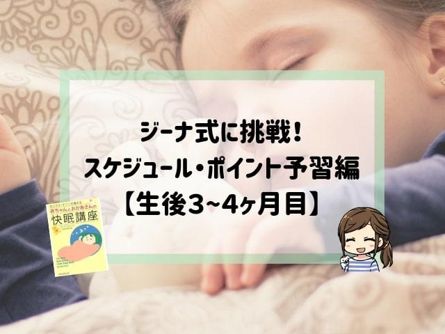 ジーナ式スケジュール予習編3〜4ヶ月目