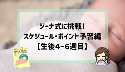 ジーナ式に挑戦!スケジュール・ポイント予習編【生後4〜6週目】