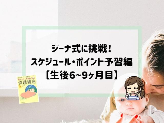 ジーナ式スケジュール予習編6〜9ヶ月目