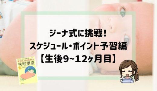 ジーナ式に挑戦!スケジュール・ポイント予習編【生後9〜12ヶ月】