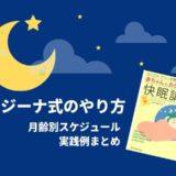 ジーナ式のやり方・夜通し寝のポイント・月齢別スケジュール・実践例