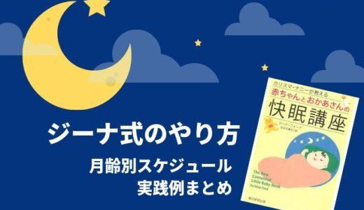 【ジーナ式のやり方】寝かしつけも夜泣きもゼロ!月齢別スケジュールと実践例