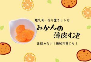 【離乳食作り置きレシピ】まるで缶詰?みかんの薄皮を簡単にむく方法
