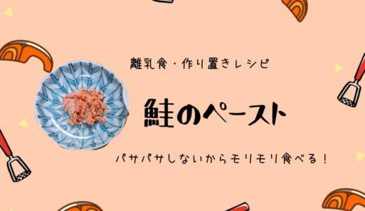 【離乳食作り置きレシピ】パサパサしない・しっとり鮭のペースト