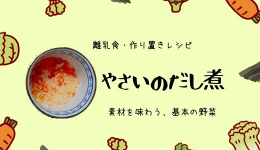 【離乳食作り置きレシピ】素材を味わう!基本のお野菜フリージング術