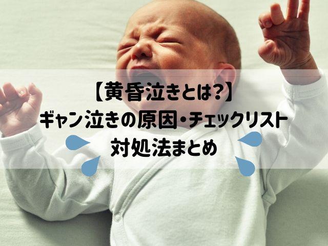 【黄昏泣きとは?】ギャン泣きの原因・チェックリストと対処法まとめ